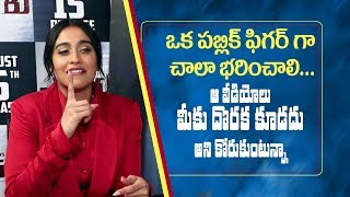 Hopefully you won't find those videos of mine: Regina Interview || Evaru || IndiaGlitz - IGTELUGU