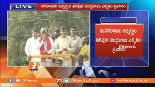 CPI Palla Venkata Reddy Speech At Candrababu Naidu Roadshow In Rajendra Nagar | iNews - INEWS