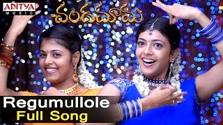 Regumullole Full Song ll Chandamama Songs ll Siva Balaji,Navadeep, Kajal,Sindhu Menon - ADITYAMUSIC