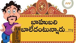 Negative Reports On Baahubali -  బాహుబలి బాలేదంటున్నారు...!!? - MARUTHITALKIES1