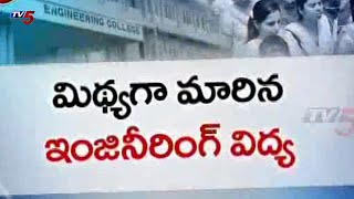 What is the motive behind number of Engineering Colleges in state :| Daily Mirror : TV5 News - TV5NEWSCHANNEL