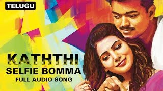 Selfie Bomma | Full Audio Song | Kaththi (Telugu) - EROSENTERTAINMENT
