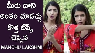 Manchu Laxmi Shares Safety Precautions & Present Situation - RAJSHRITELUGU