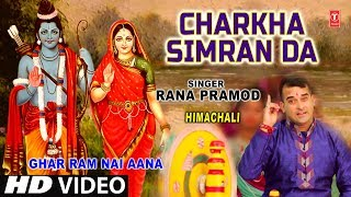 CHARKHA SIMRAN DA I Himachali Ram Bhajan I RANA PRAMOD I HD Video Song I Ghar Ram Nai Aana - TSERIESBHAKTI