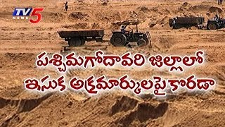 TV5 Effect | Official Reacts on Sand Mafia In West Godavari Dist | TV5 News - TV5NEWSCHANNEL