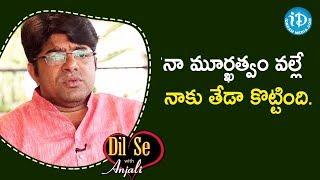 నా మూర్ఖత్వం వల్లే నాకు తేడా కొట్టింది.- Dr Krishnaswamy Shrikanth | Dil Se With Anjali - IDREAMMOVIES
