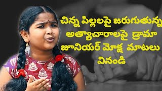 Edhea Siksha(For Rape) Latest ShortFilm 2019 || RK Santosh || AndariTv || Zee Telugu Moksha - YOUTUBE