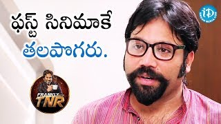 ఫస్ట్ సినిమాకే తలపొగరు - Sandeep Reddy | Frankly With TNR || Talking Movies - IDREAMMOVIES