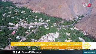 مشاهد من عمان    ولاية #نخل عبق يصل الحاضر بالماضي