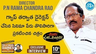 Director PN Rama Chandra Rao Exclusive Interview | Tollywood Diaries With Muralidhar #10 - IDREAMMOVIES