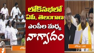 Clash Between in AP and Telangana MPs in Lok Sabha | No-Confidence Motion | Jayadev Galla | iNews - INEWS