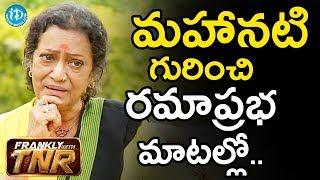 మహానటి గురించి రమాప్రభ మాటల్ - Rama Prabha || Frankly With TNR || Talking Movies With iDream - IDREAMMOVIES