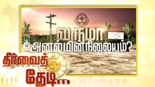 Thervai Thedi 22-01-2015 – Puthiya Thalaimurai Tv Show