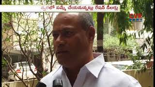 Telagana Ration delars Going To Strike Over Commission and Salary |CVR NEWS - CVRNEWSOFFICIAL