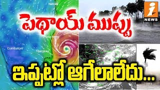 Pethai Cyclone | Sudden Rains Destroys Crops in Khammam | iNews - INEWS