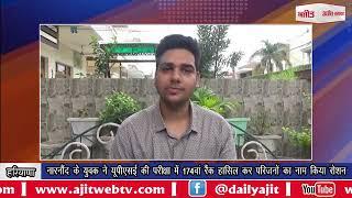 video : नारनौंद के युवक ने यूपीएसई की परीक्षा में 174वां रैंक हासिल कर परिजनों का नाम किया रोशन