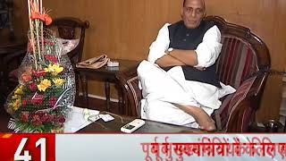 Rajnath Singh to vacate bungalow allotted to him as former chief minister - ZEENEWS