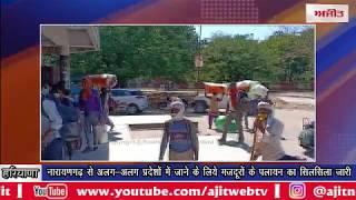 video : नारायणगढ़ से अलग-अलग प्रदेशों में जाने के लिये मजदूरों के पलायन का सिलसिला जारी
