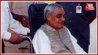 Atal Bihari Vajpayee की सेहत बेहद नाजुक, तबीयत में कोई सुधार नहीं - AAJTAKTV