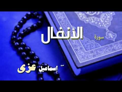القران الكريم بصوت الشيخ اسماعيل عزى | سورة الأنفال