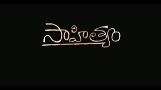 సాహిత్యం II Telugu Short Film 2014 || 7 Hills Channel - YOUTUBE