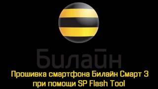 Прошивка Билайн Смарт 3 при помощи SP Flash Tool стоковой прошивкой