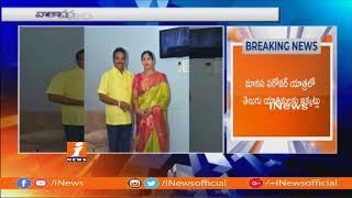 Mansarovar Yatra | 42 Telugu Pilgrims Stuck In Simikot | iNews - INEWS