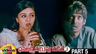 Dhanalakshmi Thalupu Thadithe Latest Telugu Movie HD | Sreemukhi | Dhanraj | Sindhu Tolani | Part 5 - MANGOVIDEOS