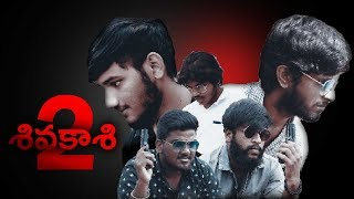 SivaKasi 2 Short Film | Latest Telugu Short Films 2019 - YOUTUBE