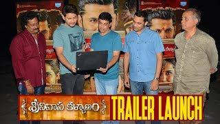 Mahesh Babu launches Srinivasa Kalyanam trailer || #SrinivasaKalyanamTrailer || #SrinivasaKalyanam - IGTELUGU