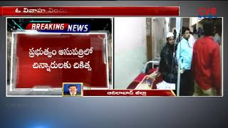illnesses to 300 Students due to Food Poisoning | in Marriage Feast | Adilabad | CVR NEWS - CVRNEWSOFFICIAL