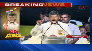 భావితరాల భవిష్యత్ కోసమే ఈ పోరాటం : చంద్రబాబు   CM Chandrababu Speech at TDP Dharma Porata Sabha - CVRNEWSOFFICIAL