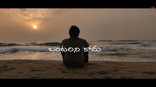 ONTARINI KADHU || New Telugu Short Film 2019 || Directed by Sriram Likith || HR Productions. - YOUTUBE