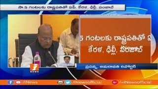 6 States Finance Ministers To President Ram Nath Kovind Today | iNews - INEWS