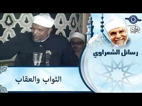 الشيخ الشعراوي | الثواب والعقاب