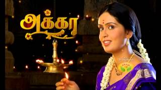 Akka Jaya tv New Serial Promo
