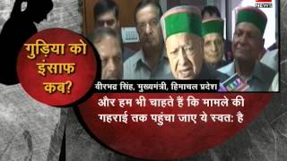 Agitation over Shimla gang rape murder case, no strict step by police - ZEENEWS