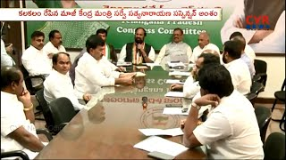 Congress Tension On Sarvey Sathyanarayana Suspended Issue  | CVR News - CVRNEWSOFFICIAL
