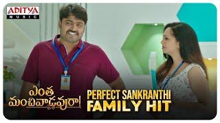 Entha Manchivaadavuraa  Family Hit Comedy Dialogue Promo | Kalyan Ram | Mehreen | Gopi Sundar - ADITYAMUSIC