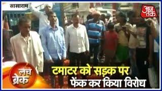 अच्छी कीमत नहीं मिलने से नाराज किसानों ने सड़क पर फेंके टमाटर | लंच ब्रेक - AAJTAKTV