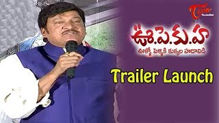 U Pe Ku Ha Movie Trailer Launch || Rajendra Prasad || Sakshi Chowdary - TeluguOne - TELUGUONE