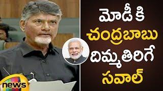 Chandrababu Naidu Challenge To PM Modi Over Polavaram Project | AP Assembly Session 2019 |Mango News - MANGONEWS