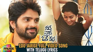 Edo Jarige Video Song with Telugu Lyrics   Needi Naadi Oke Katha Movie   Sree Vishnu   Satna Titus - MANGOMUSIC