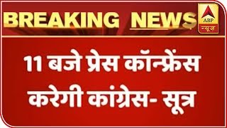 Congress likely to announce CM names for MP, Rajasthan and Chhattisgarh at 11 pm tonight - ABPNEWSTV