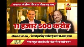 Narendra Modi is the instrument of corruption, says Rahul Gandhi - ABPNEWSTV