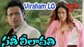 Sathi Leelavathi Telugu Movie Songs | Viraham Lo Video Song | Manoj Bajpai, Shamita Shetty - TELUGUONE