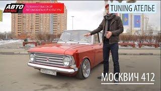 Тюнинг Ателье - Москвич 412 - АВТО ПЛЮС