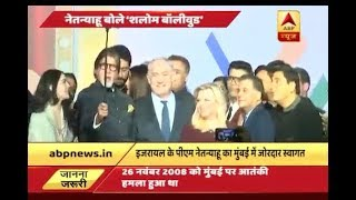 When Amitabh Bachchan clicked a selfie with Israel PM Benjamin Netanyahu - ABPNEWSTV