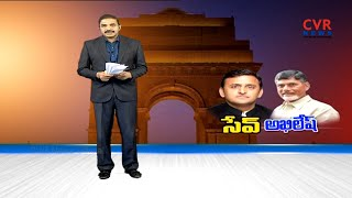 సేవ్ అఖిలేష్..| AP CM Chandrababu Naidu to Visit Delhi to meet Anti BJP Party Leaders | CVR News - CVRNEWSOFFICIAL