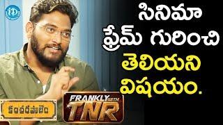 C/O Kancharapalem సినిమా ఫ్రేమ్ గురించి తెలియని విషయం చెప్పిన Director Maha || Frankly With TNR - IDREAMMOVIES